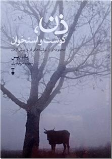 کتاب ذن گوشت و استخوان - مجموعه ای از نوشته های ذن و پیش از ذن - خرید کتاب از: www.ashja.com - کتابسرای اشجع
