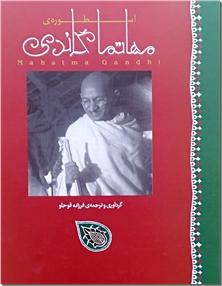 کتاب اسطوره مهاتما گاندی - زندگی گاندی همراه با آلبومی از تصاویر - خرید کتاب از: www.ashja.com - کتابسرای اشجع