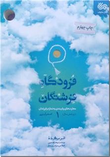 کتاب فرودگاه فرشتگان - زیر شش سال - مهارت های پایبندی به نماز در فرزندان - زیر شش سال - خرید کتاب از: www.ashja.com - کتابسرای اشجع