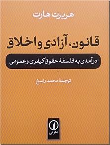 کتاب قانون آزادی اخلاق - درآمدی به فلسفه حقوق کیفری و عمومی - خرید کتاب از: www.ashja.com - کتابسرای اشجع