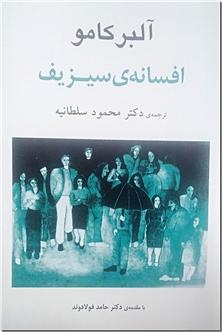 کتاب افسانه سیزیف - نقد مدرنیته و انسان متجدد - خرید کتاب از: www.ashja.com - کتابسرای اشجع