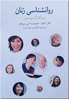 کتاب روانشناسی زنان - دیدگاه گسترده عمر - خرید کتاب از: www.ashja.com - کتابسرای اشجع