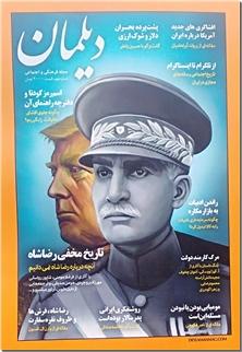 کتاب دیلمان -شماره نهم - مجله فرهنگی و اجتماعی - خرید کتاب از: www.ashja.com - کتابسرای اشجع