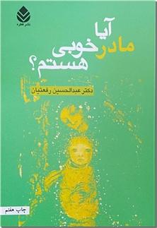 کتاب آیا مادر خوبی هستم - معیارها و ابزارهای رسیدن به بلوغ عاطفی - خرید کتاب از: www.ashja.com - کتابسرای اشجع