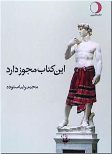 کتاب این کتاب مجوز دارد - گزیده ای از یادداشت های طنز در مطبوعات - خرید کتاب از: www.ashja.com - کتابسرای اشجع