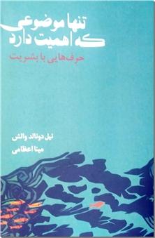 کتاب تنها موضوعی که اهمیت دارد - حرف هایی با بشریت - خرید کتاب از: www.ashja.com - کتابسرای اشجع