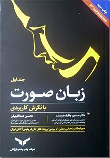کتاب زبان صورت با نگرش کاربردی - همراه با نمونه های عملی از بررسی پرونده های پلیس تهران - خرید کتاب از: www.ashja.com - کتابسرای اشجع