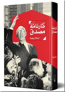 کتاب کارنامه مصدق - تاریخ معاصر ایران - خرید کتاب از: www.ashja.com - کتابسرای اشجع