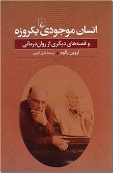 کتاب انسان موجودی یک روزه - و قصه های دیگری از روان درمانی - خرید کتاب از: www.ashja.com - کتابسرای اشجع