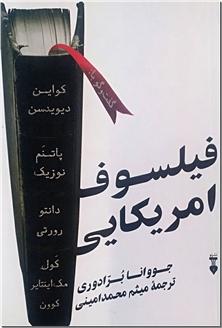 کتاب فیلسوف آمریکایی - نه گفتگو با فیلسوفان آمریکا در قرن بیستم - خرید کتاب از: www.ashja.com - کتابسرای اشجع