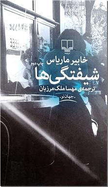 کتاب شیفتگی ها - رمانی با حال و هوای عاشقانه و معمایی - خرید کتاب از: www.ashja.com - کتابسرای اشجع