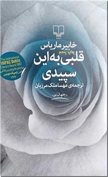 کتاب قلبی به این سپیدی - ادبیات داستانی - خرید کتاب از: www.ashja.com - کتابسرای اشجع