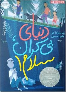 کتاب دنیای بی کران سلام - رمان نوجوان - خرید کتاب از: www.ashja.com - کتابسرای اشجع