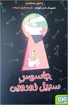کتاب جاسوس سبیل زورویی - رمان نوجوانان - خرید کتاب از: www.ashja.com - کتابسرای اشجع