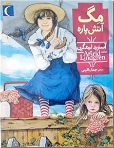 کتاب مگ آتش پاره - رمان نوجوانان - خرید کتاب از: www.ashja.com - کتابسرای اشجع