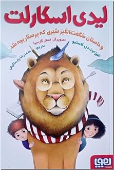 کتاب لیدی اسکارلت - بچه ای که یک شیر از او پرستاری می کند - خرید کتاب از: www.ashja.com - کتابسرای اشجع
