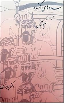 کتاب سده های گمشده 4 - سلجوقیان - کارنامه تاریخ ایران - خرید کتاب از: www.ashja.com - کتابسرای اشجع