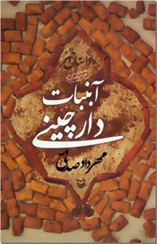 کتاب آبنبات دارچینی - ادبیات داستانی - طنز - خرید کتاب از: www.ashja.com - کتابسرای اشجع