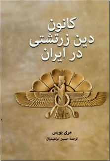 کتاب کانون دین زرتشتی در ایران - آداب و رسوم دینی در ایرنا - خرید کتاب از: www.ashja.com - کتابسرای اشجع