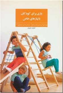 کتاب بازی برای کودکان با نیازهای خاص - فعالیت های فوق برنامه برای کودکان خاص - خرید کتاب از: www.ashja.com - کتابسرای اشجع