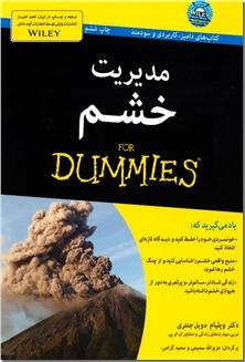 کتاب مدیریت خشم نوجوانان با روش ذهن آگاهی - خشم در نوجوانان - خرید کتاب از: www.ashja.com - کتابسرای اشجع