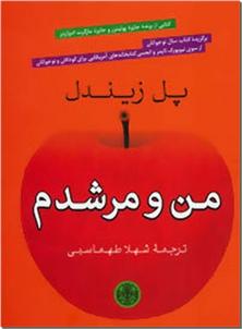 کتاب من و مرشدم - سرگذشت نامه - خرید کتاب از: www.ashja.com - کتابسرای اشجع