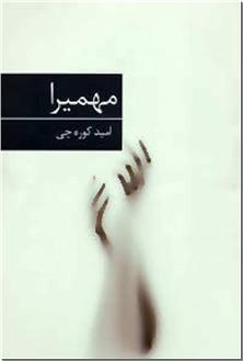 کتاب مهمیرا - ادبیات داستانی - خرید کتاب از: www.ashja.com - کتابسرای اشجع