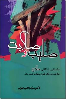 کتاب صلیب و صلابت - حلاج -  - خرید کتاب از: www.ashja.com - کتابسرای اشجع