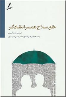 کتاب خلع سلاح همسر انتقادگر - روانشناسی ارتباط و خانواده - خرید کتاب از: www.ashja.com - کتابسرای اشجع