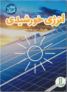 کتاب انرژی خورشیدی - آشنایی با انرژی های پاک - خرید کتاب از: www.ashja.com - کتابسرای اشجع