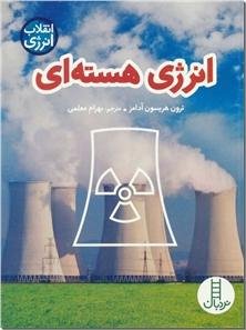 کتاب انرژی هسته ای - آشنایی با انرژی های پاک - خرید کتاب از: www.ashja.com - کتابسرای اشجع