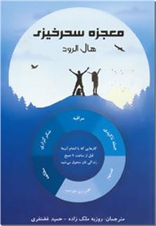 کتاب معجزه سحرخیزی - فشار روانی و کنترل بر آن - خرید کتاب از: www.ashja.com - کتابسرای اشجع