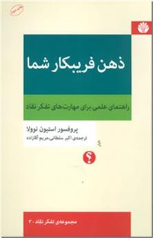 کتاب ذهن فریبکار شما 2 - روانشناسی تفکر نقاد - خرید کتاب از: www.ashja.com - کتابسرای اشجع
