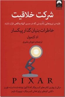 کتاب شرکت خلاقیت - خلاقیت در کسب و کار - خرید کتاب از: www.ashja.com - کتابسرای اشجع