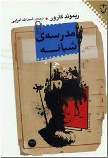 کتاب مدرسه شبانه - ادبیات داستانی - خرید کتاب از: www.ashja.com - کتابسرای اشجع