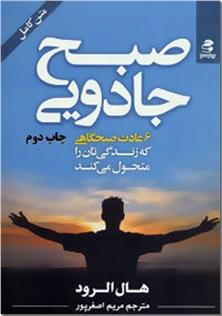 کتاب صبح جادویی - عادت صبحگاه - خرید کتاب از: www.ashja.com - کتابسرای اشجع