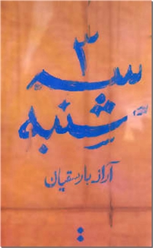 کتاب سه شنبه - ادبیات داستانی - خرید کتاب از: www.ashja.com - کتابسرای اشجع