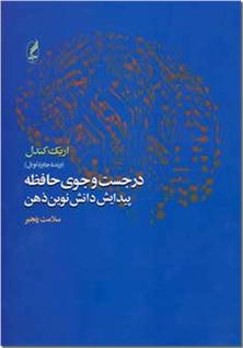 کتاب در جست و جوی حافظه - پیدایش دانش نوین ذهن - خرید کتاب از: www.ashja.com - کتابسرای اشجع