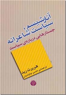 کتاب آنارشیسم سیاست شاعرانه - جستارهایی درباره سیاست - خرید کتاب از: www.ashja.com - کتابسرای اشجع