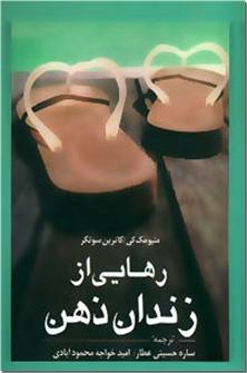 کتاب رهایی از زندان ذهن - روانشانسی کنترل ذهن - خرید کتاب از: www.ashja.com - کتابسرای اشجع