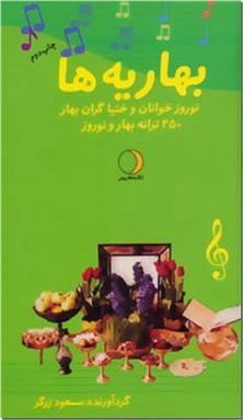 کتاب بهاریه ها - نوروزخوانان و خنیاگران بهار - خرید کتاب از: www.ashja.com - کتابسرای اشجع