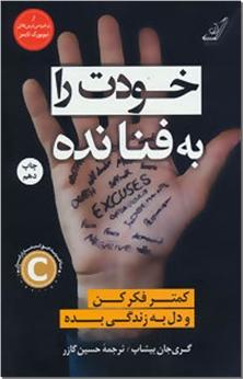 کتاب خودت را به فنا نده - کمتر فکر کن و دل به زندگی بده - خرید کتاب از: www.ashja.com - کتابسرای اشجع