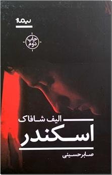 کتاب اسکندر - الیف شافاک - ادبیات داستانی - رمان - خرید کتاب از: www.ashja.com - کتابسرای اشجع