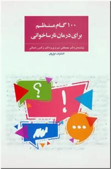 کتاب 100 گام منظم برای درمان نارساخوانی - آموزش کودکان خوانش پریش - خرید کتاب از: www.ashja.com - کتابسرای اشجع