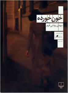 کتاب خون خورده - ادبیات داستانی - رمان - خرید کتاب از: www.ashja.com - کتابسرای اشجع
