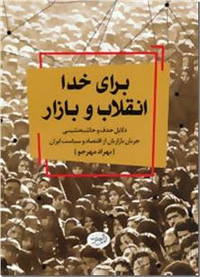 کتاب برای خدا انقلاب و بازار - بازاریان و اقتصاد ایران - خرید کتاب از: www.ashja.com - کتابسرای اشجع