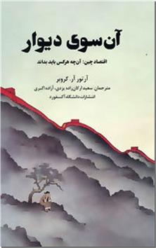 کتاب آن سوی دیوار - اقتصاد چین - خرید کتاب از: www.ashja.com - کتابسرای اشجع