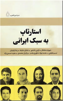 کتاب استارتاپ به سبک ایرانی - کارآفرینان ایرانی - خرید کتاب از: www.ashja.com - کتابسرای اشجع