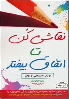 کتاب نقاشی کن تا اتفاق بیفتد - در باب هنر رهایی از موانع - خرید کتاب از: www.ashja.com - کتابسرای اشجع