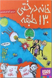 کتاب جنگ بزرگ خانه درختی - رمان نوجوانان - خرید کتاب از: www.ashja.com - کتابسرای اشجع
